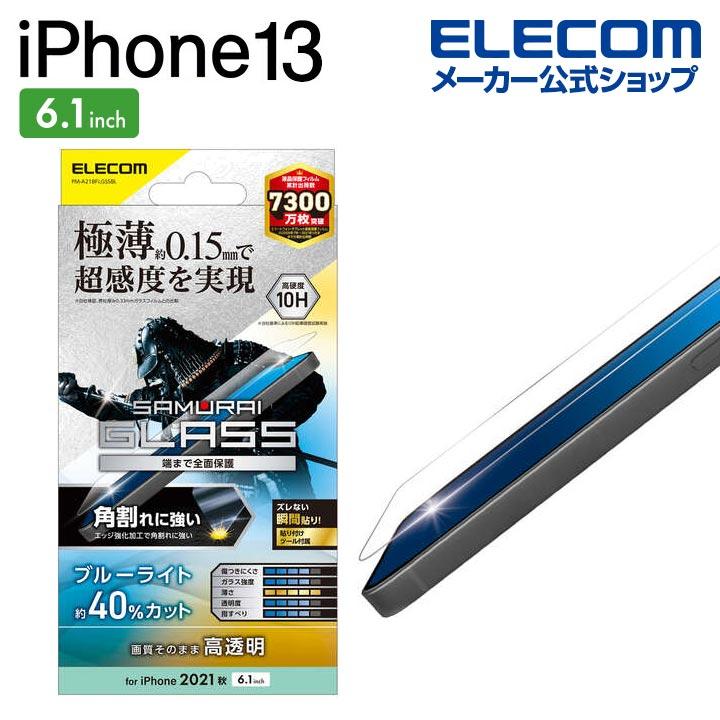 iPhone 13/iPhone 13 Pro ガラスフィルム 極薄0.15mm エッジ強化 BLC