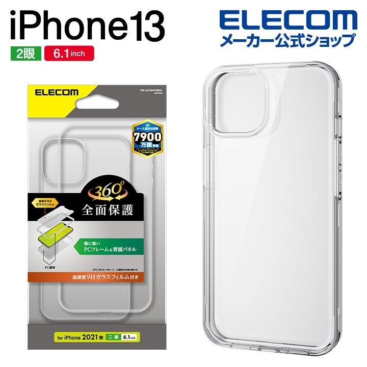 iPhone 13 ハードケース 360度保護