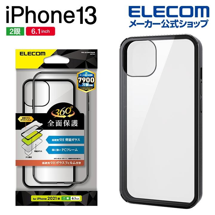 iPhone 13 ハイブリッドケース 360度保護 背面ガラス