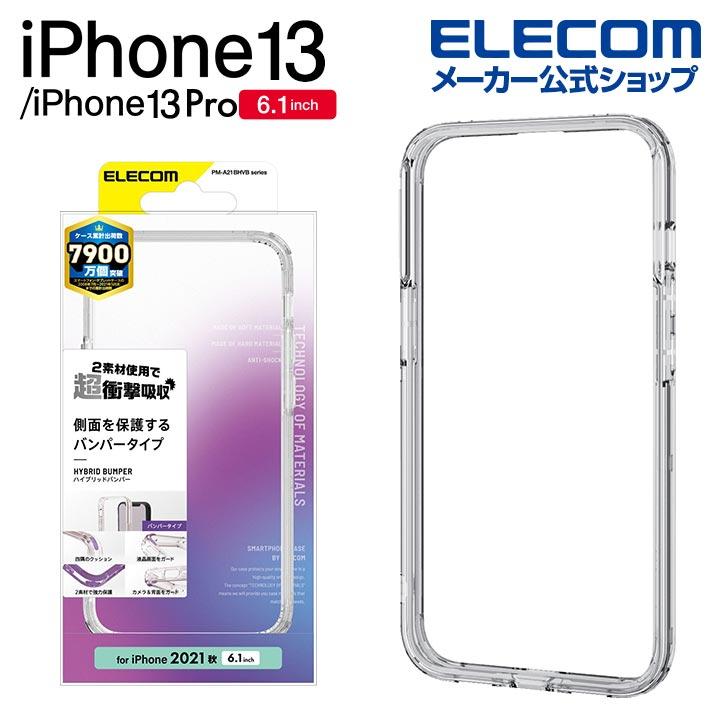 iPhone 13/iPhone 13 Pro ハイブリッドバンパー