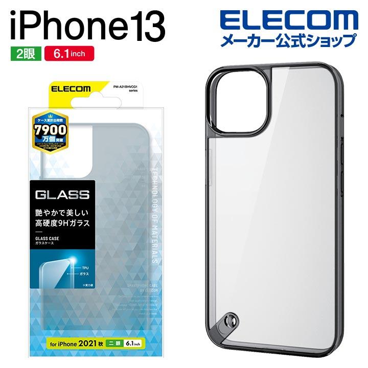 iPhone 13 ハイブリッドケース ガラス スタンダード