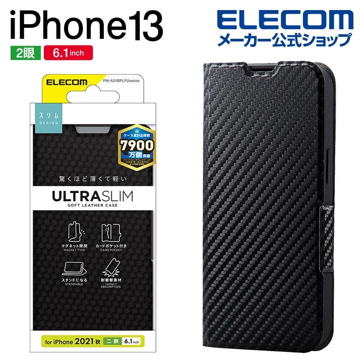 iPhone 13 ソフトレザーケース 薄型 磁石付き