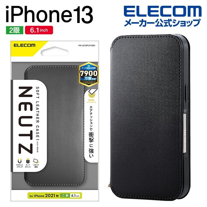 iPhone 13 ソフトレザーケース 磁石付き