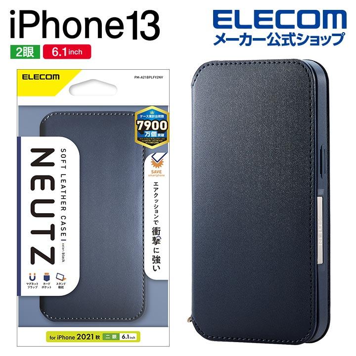 iPhone 13 ソフトレザーケース NEUTZ 磁石付き