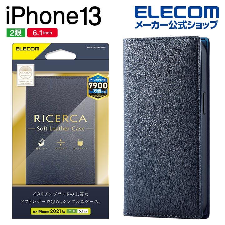 iPhone 13 ソフトレザーケース イタリアン(Coronet)