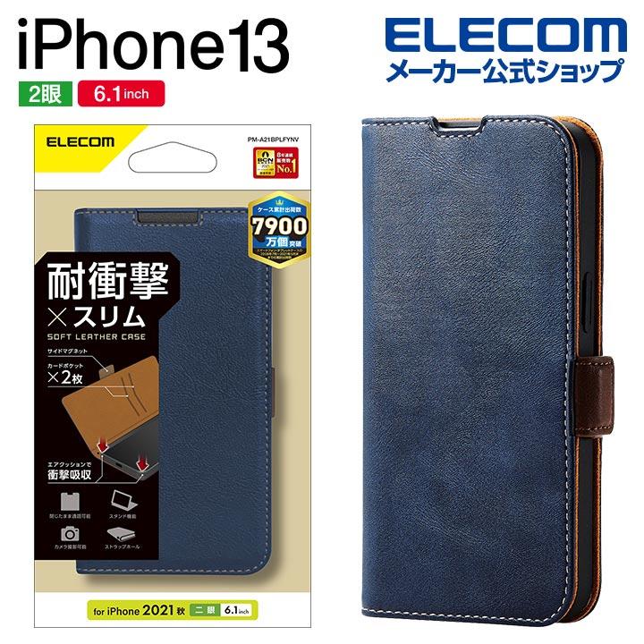 iPhone 13 ソフトレザーケース 磁石付き 耐衝撃 ステッチ