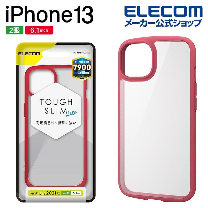 iPhone 13 TOUGH SLIM LITE フレームカラー
