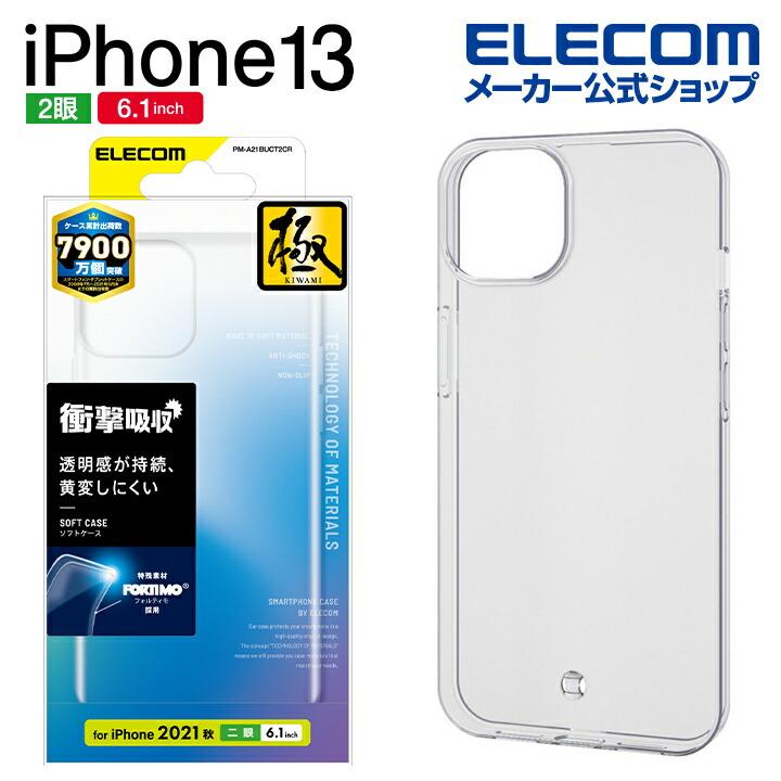 iPhone 13 ソフトケース 極み フォルティモ(R)