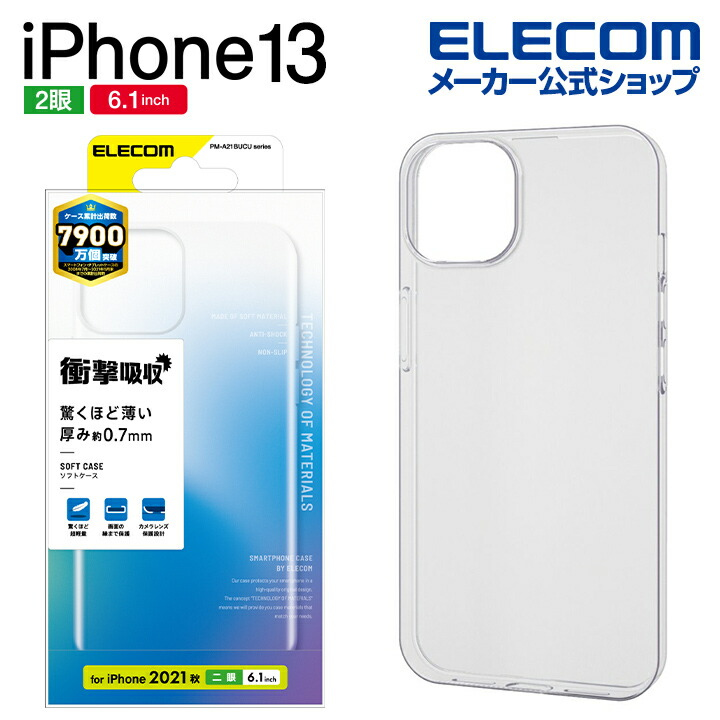 iPhone 13 ソフトケース 薄型