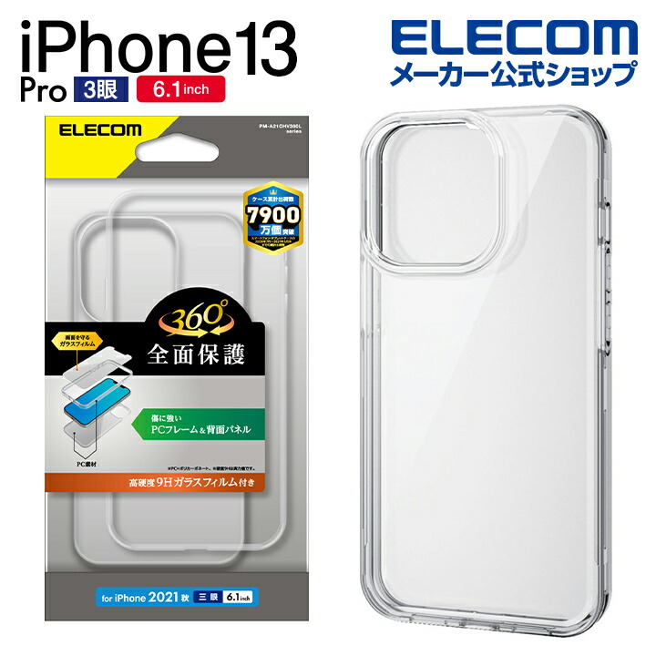 iPhone 13 Pro ハードケース 360度保護