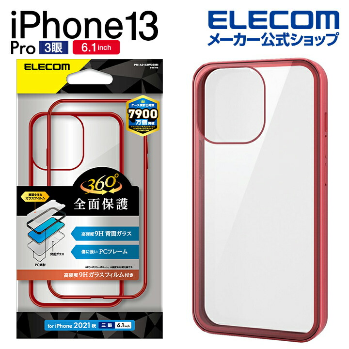 iPhone 13 Pro ハイブリッドケース 360度保護 背面ガラス