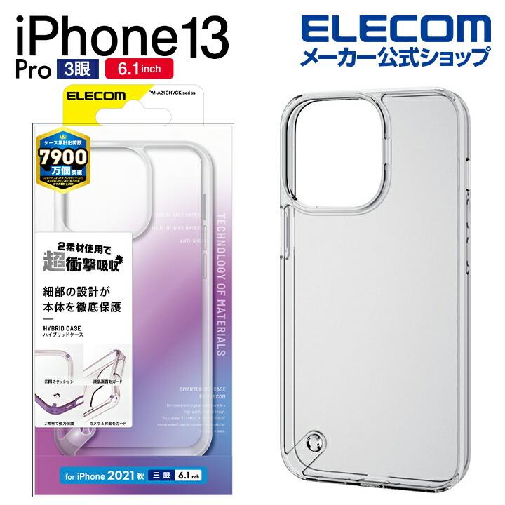 iPhone 13 Pro ハイブリッドケース