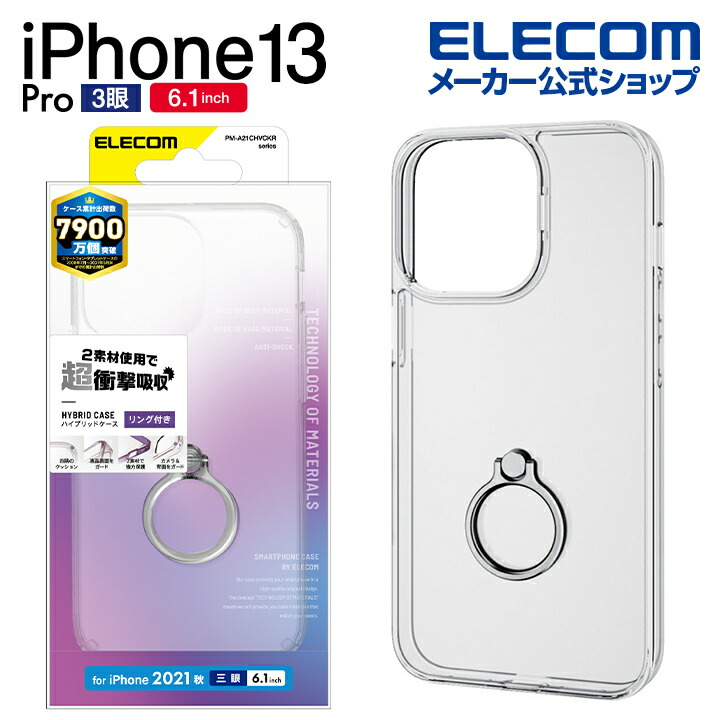 iPhone 13 Pro ハイブリッドケース リング付き