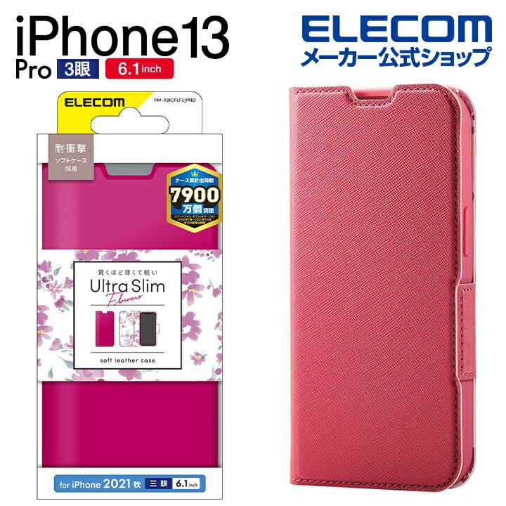 iPhone 13 Pro ソフトレザーケース 薄型 磁石付き フラワーズ