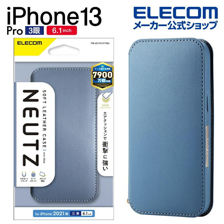 iPhone 13 Pro ソフトレザーケース 磁石付き