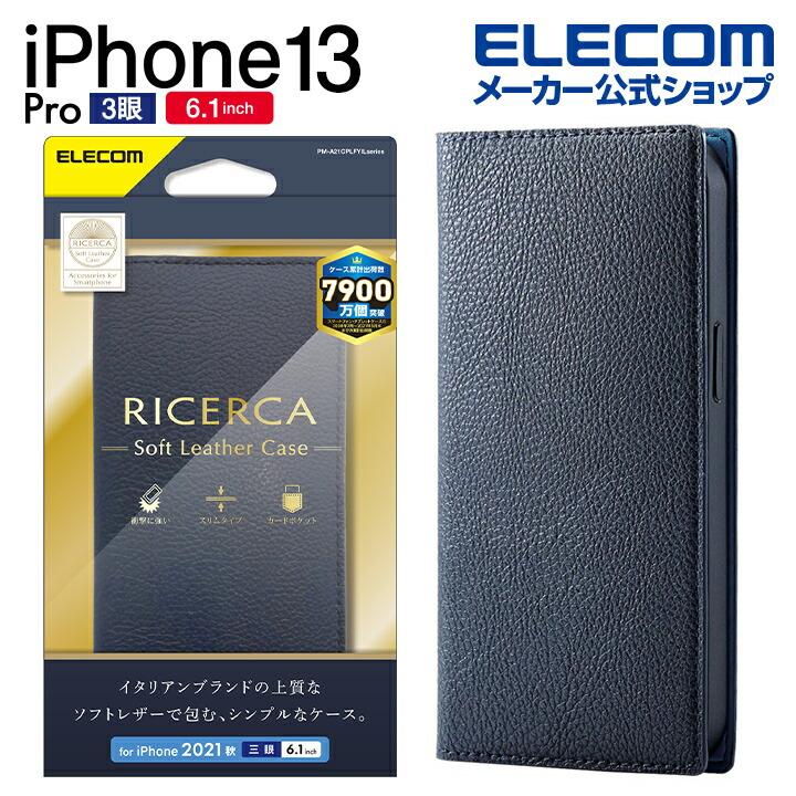 iPhone 13 Pro ソフトレザーケース イタリアン(Coronet)