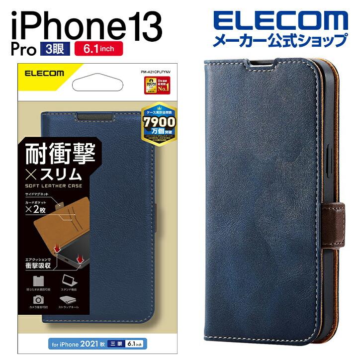 iPhone 13 Pro ソフトレザーケース 磁石付き 耐衝撃 ステッチ