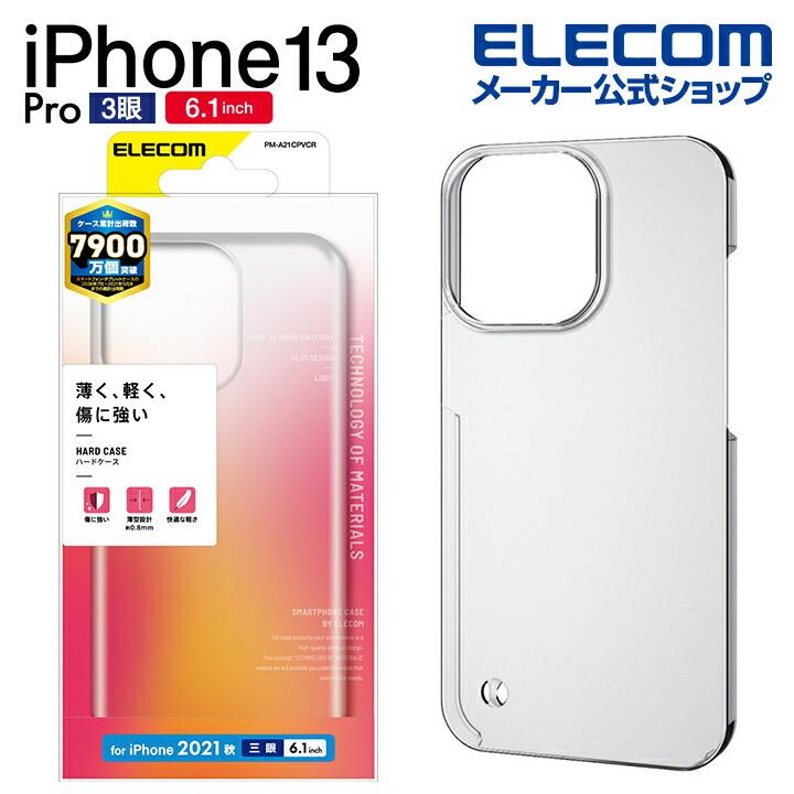 iPhone 13 Pro ハードケース ストラップホール付き