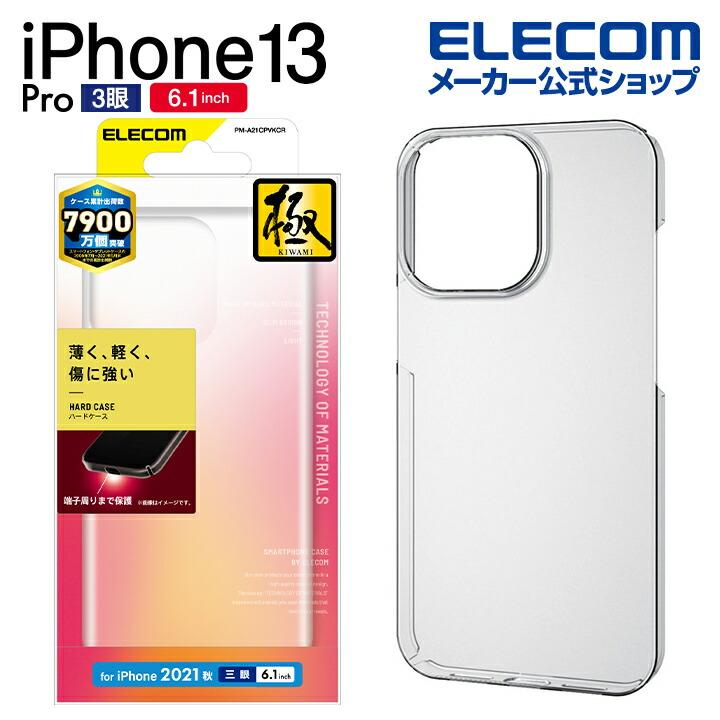 iPhone 13 Pro ハードケース 極み