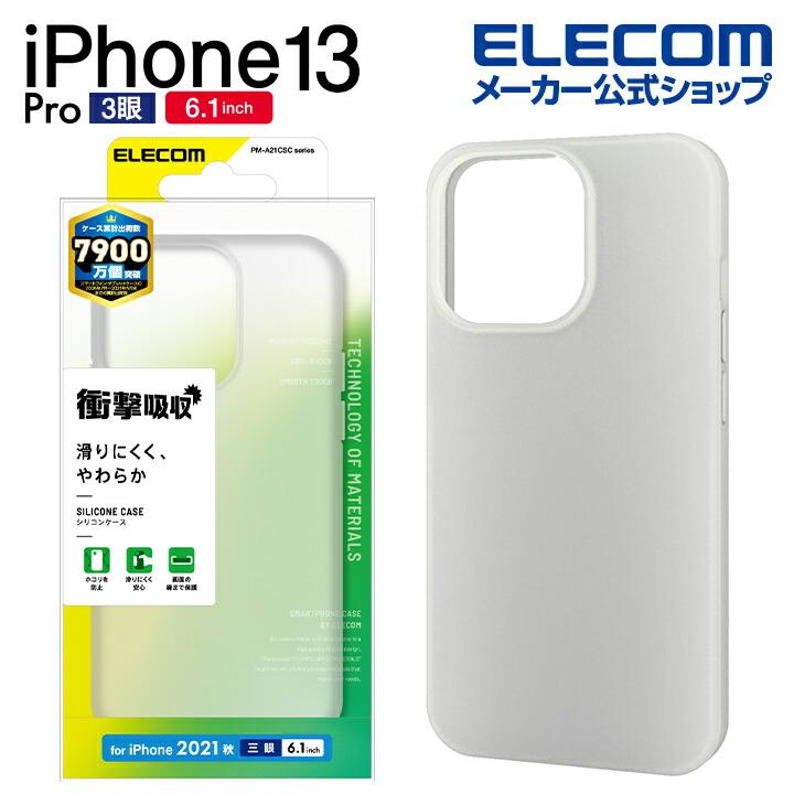 iPhone 13 Pro シリコンケース