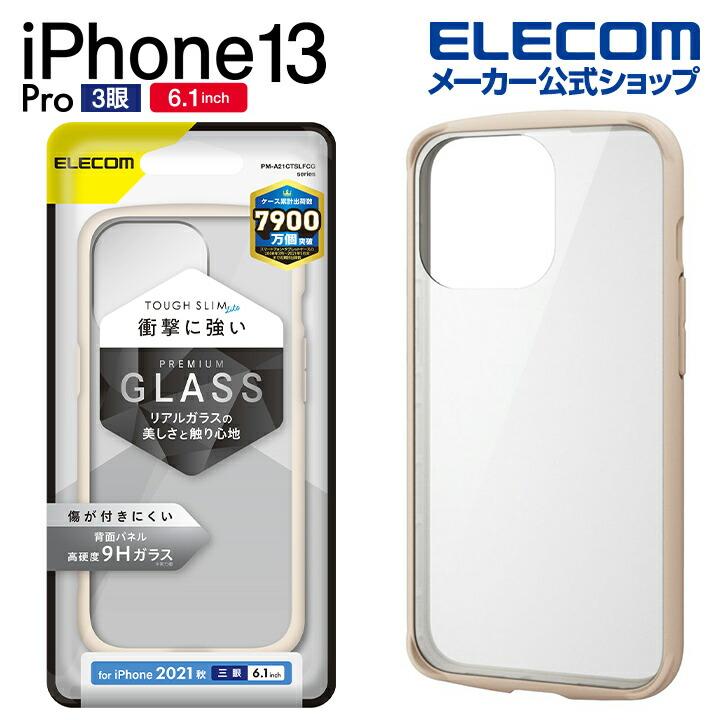 iPhone 13 Pro TOUGH SLIM LITE フレームカラー 背面ガラス