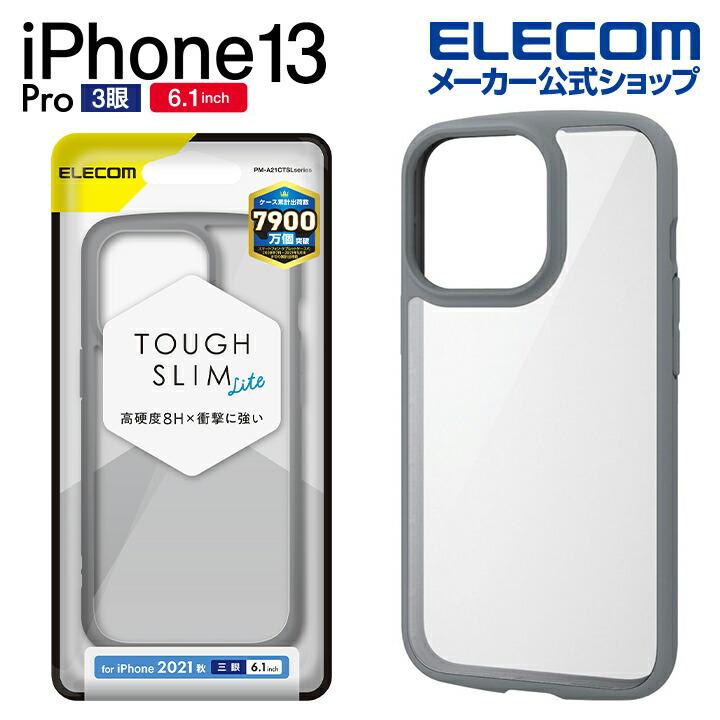 iPhone 13 Pro TOUGH SLIM LITE フレームカラー