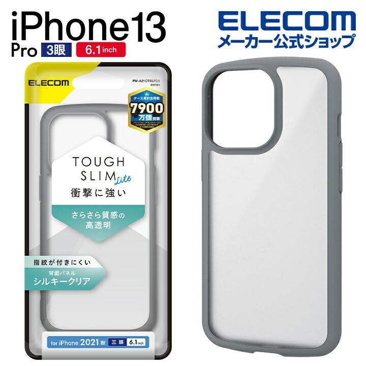 iPhone 13 Pro TOUGH SLIM LITE フレームカラー シルキークリア