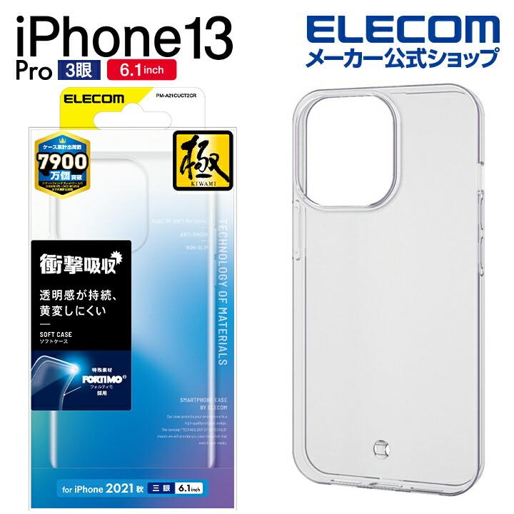 iPhone 13 Pro ソフトケース 極み フォルティモ(R)