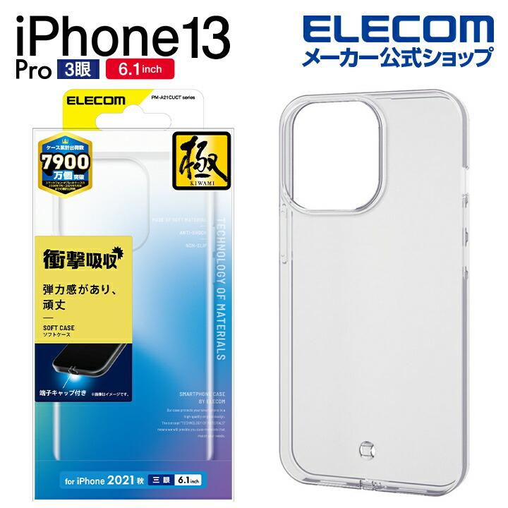 iPhone 13 Pro ソフトケース 極み