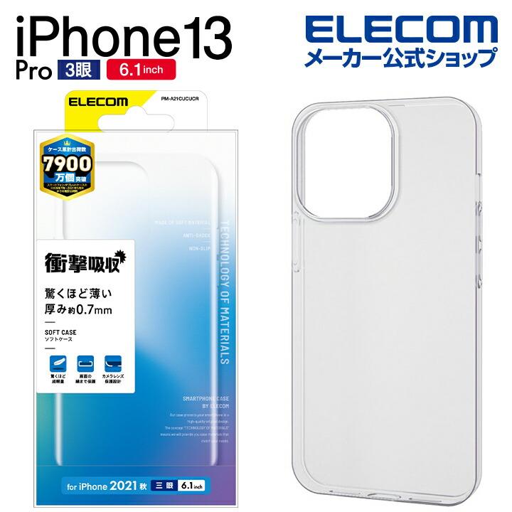 iPhone 13 Pro ソフトケース 薄型