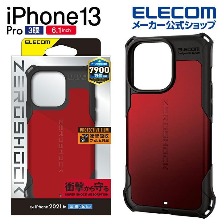 iPhone 13 Pro ZEROSHOCK