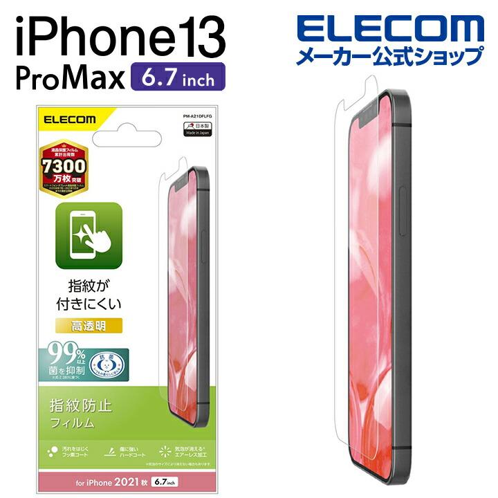 iPhone 13 Pro Max フィルム 指紋防止 高透明