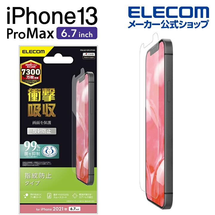 iPhone 13 Pro Max フィルム 衝撃吸収 指紋防止 反射防止