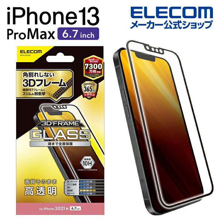 iPhone 13 Pro Max ガラスフィルム フレーム付き