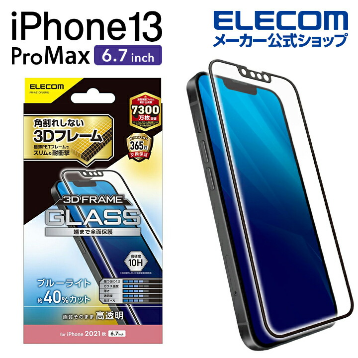iPhone 13 Pro Max ガラスフィルム フレーム付き ブルーライトカット