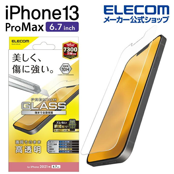 iPhone 13 Pro Max ガラスフィルム 0.33mm