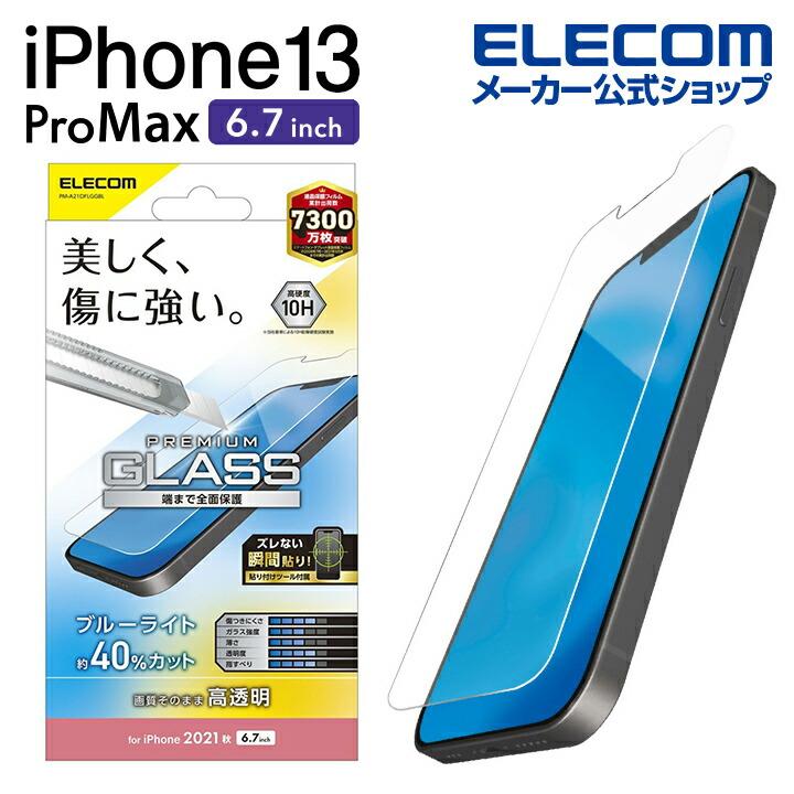 iPhone 13 Pro Max ガラスフィルム 0.33mm ブルーライトカット