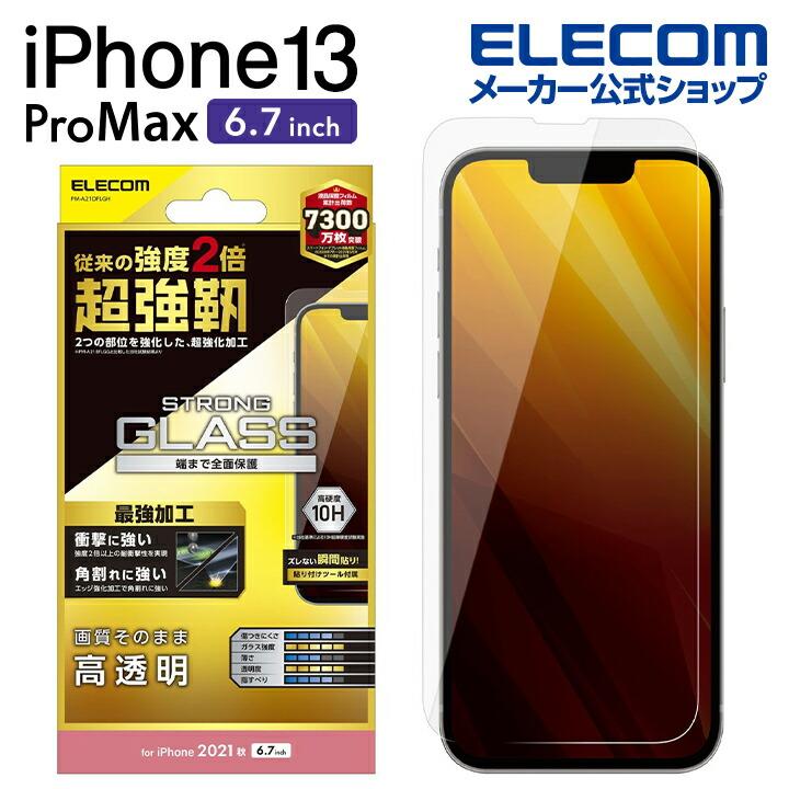iPhone 13 Pro Max ガラスフィルム 超強靭