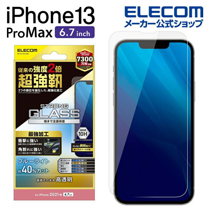 iPhone 13 Pro Max ガラスフィルム 超強靭 ブルーライトカット