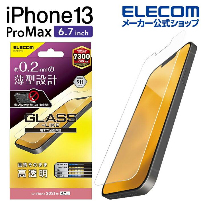 iPhone 13 Pro Max ガラスライクフィルム 薄型