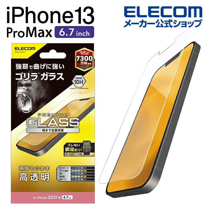 iPhone 13 Pro Max ガラスフィルム ゴリラ 0.21mm