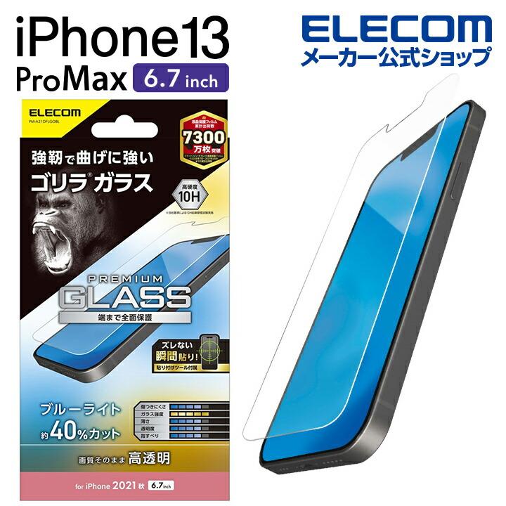iPhone 13 Pro Max ガラスフィルム ゴリラ 0.21mm ブルーライトカット