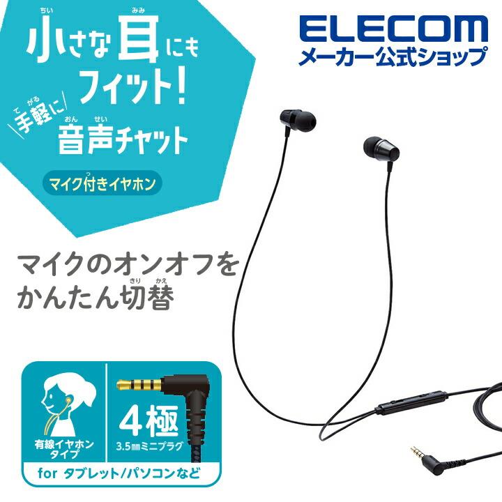 子ども用 マイクON/OFF機能付き 両耳イヤホン 4極φ3.5mmタイプ