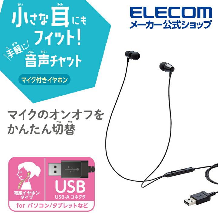 子ども用 マイクON/OFF機能付き 両耳イヤホン USBタイプ