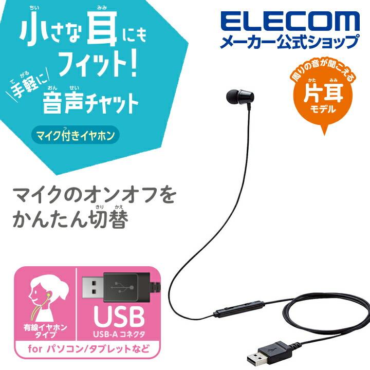 子ども用 マイクON/OFF機能付き 片耳イヤホン USBタイプ
