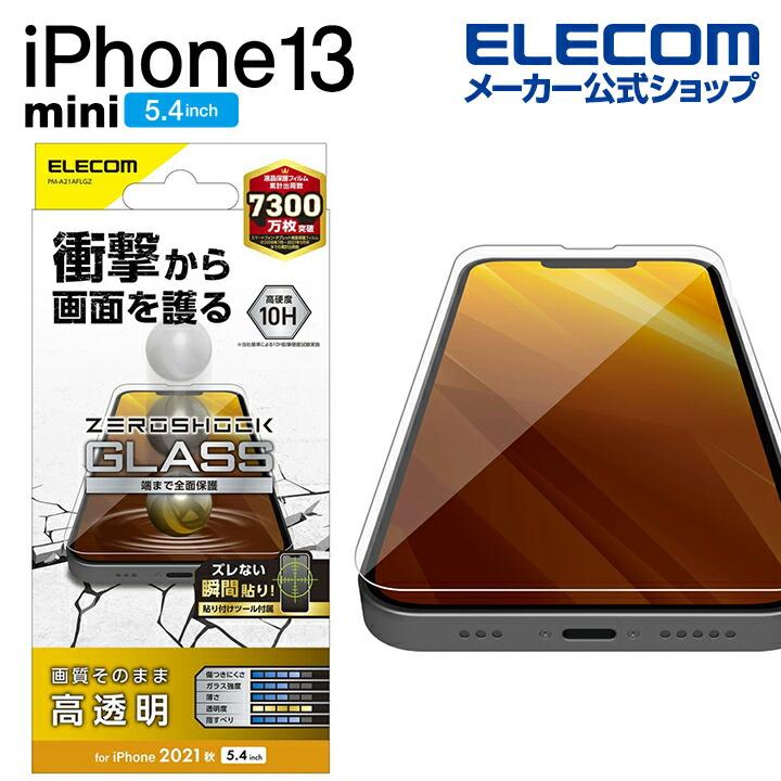 iPhone 13 mini ガラスフィルム ZEROSHOCK