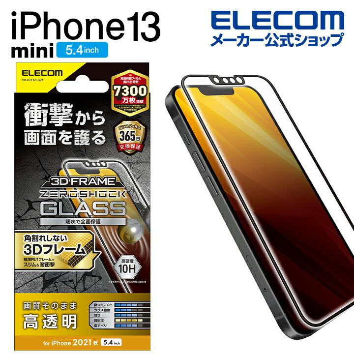 iPhone 13 mini ガラスフィルム ZEROSHOCK フレーム付き