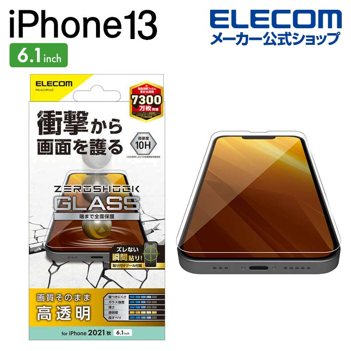 iPhone 13/iPhone 13 Pro ガラスフィルム ZEROSHOCK