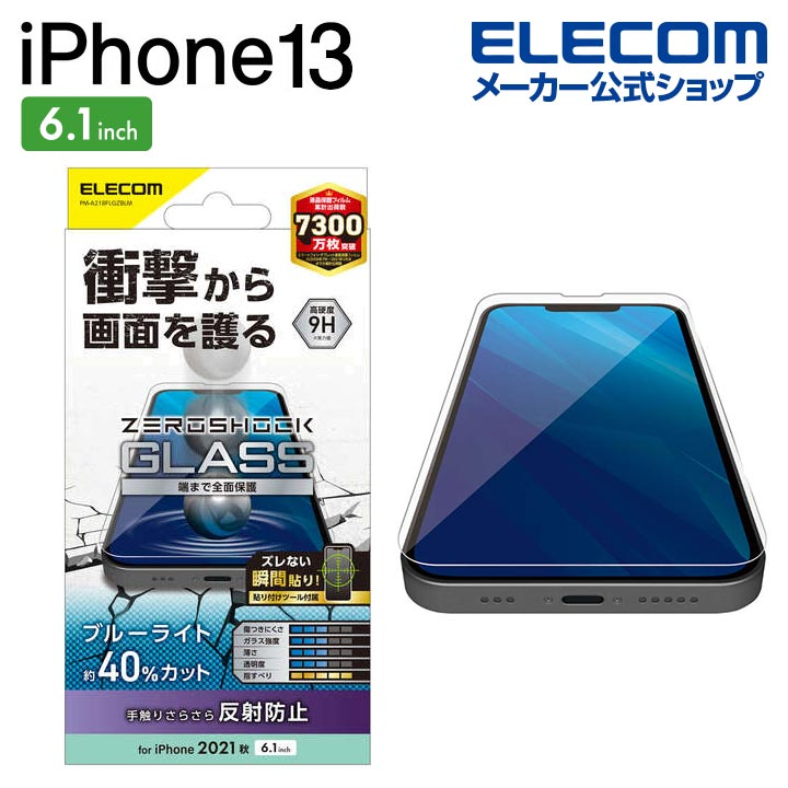 iPhone 13/iPhone 13 Pro ガラスフィルム ZEROSHOCK ブルーライトカッ