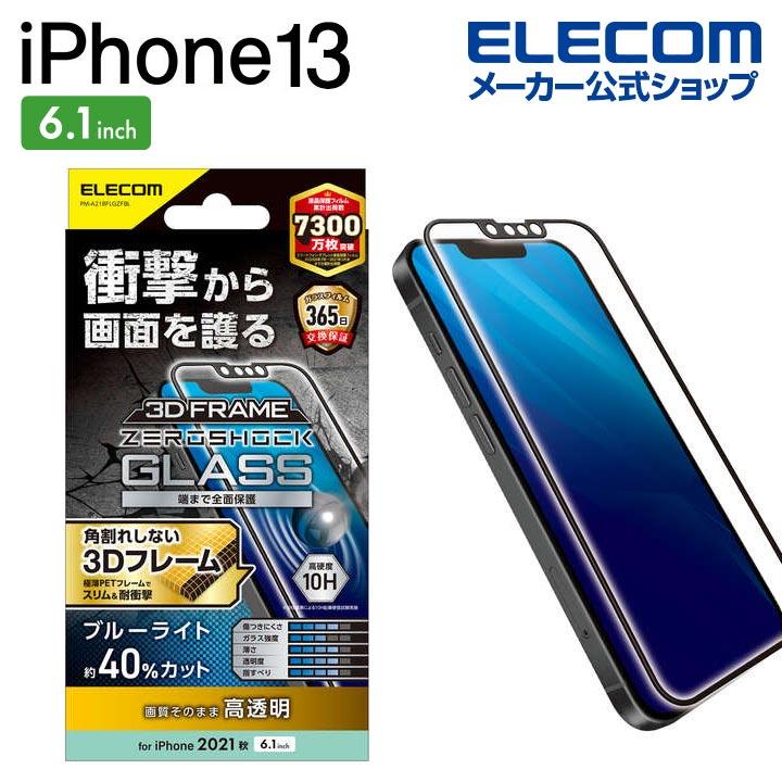 iPhone 13/iPhone 13 Pro ガラスフィルム ZEROSHOCK フレーム付き B